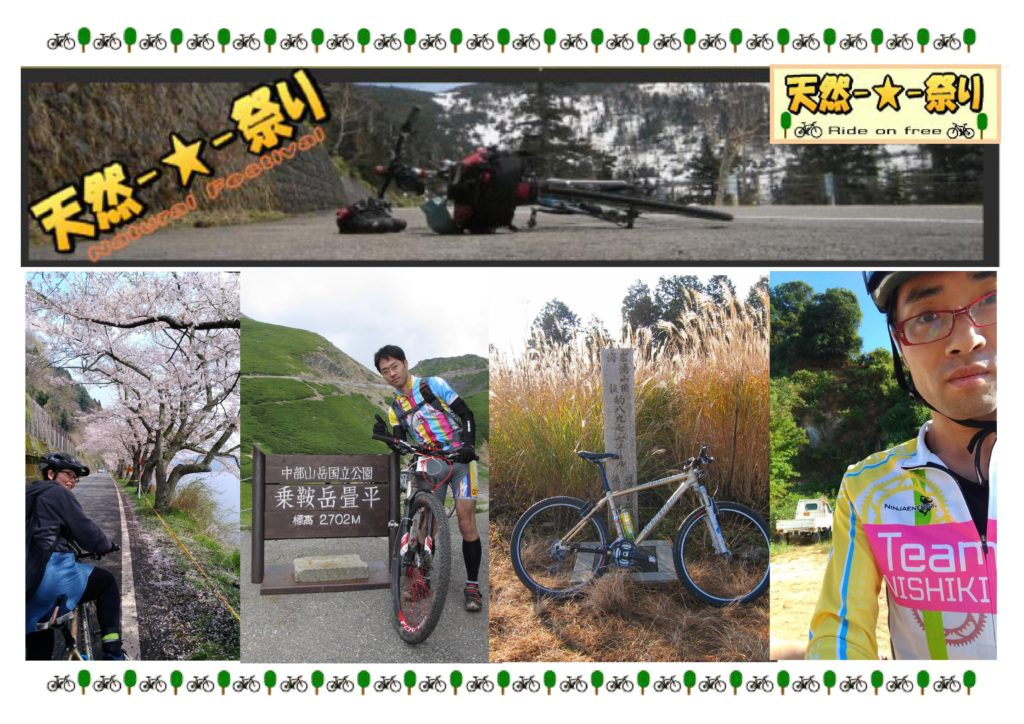 サイクリング マウンテンバイク ロードバイク 乗鞍岳 岩湧山 奥河内Booon