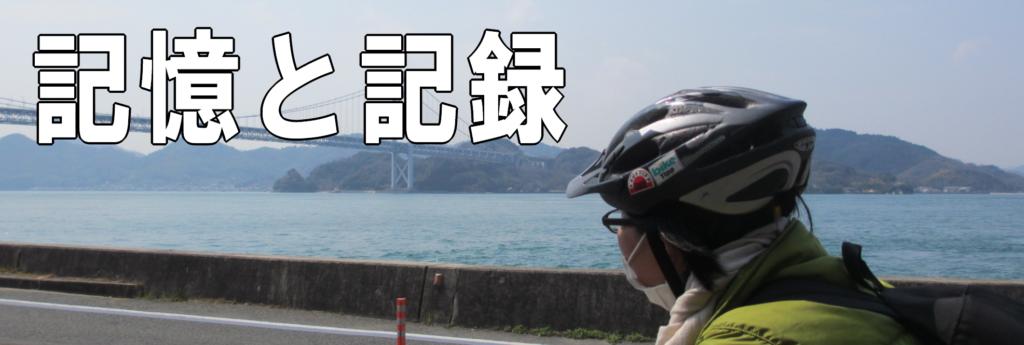 サイクリング レース イベント レポート