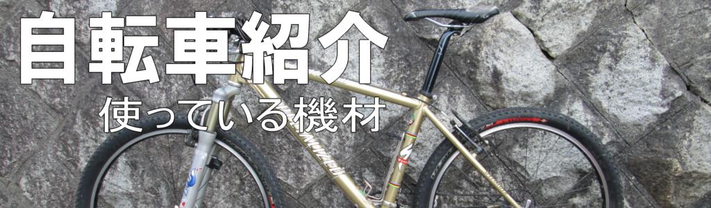 自転車の紹介 マウンテンバイク ロードバイク