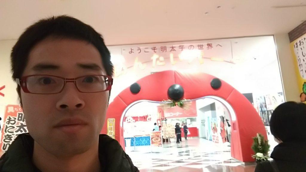 大阪南港 ATC めんたいパーク 入場口