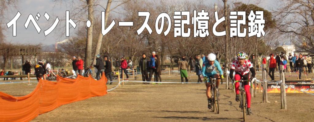 これまで参加したイベントとレースの記憶と記録